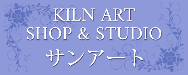 KILN ART SHOP & STUDIO サンアート